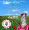 Фестиваль тюльпанов Калмыкия, Элиста